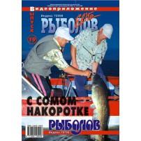 DVD diski 19 Rybolov-Elite