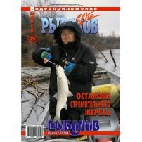DVD diski 24 Rybolov-Elite