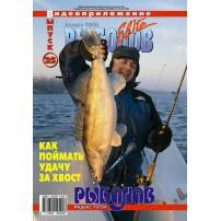 DVD diski 25 Rybolov-Elite