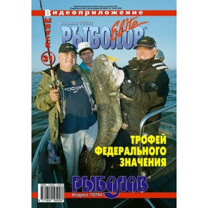 DVD diski 31 Rybolov-Elite - Фото