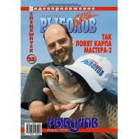 DVD diski 35 Rybolov-Elite
