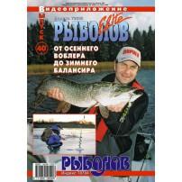 DVD diski 40 Rybolov-Elite