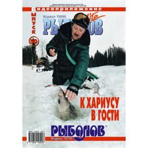 DVD diski 50 Rybolov-Elite - Фото