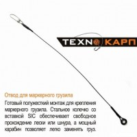 Отвод для маркерного груза Texnokarp