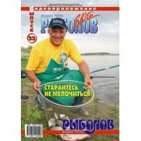DVD diski 33 Rybolov-Elite