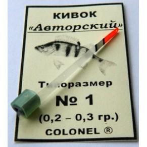 кивок авторский-1 0,2-0,3 - Фото
