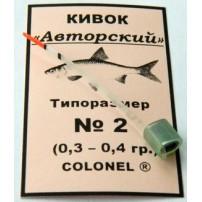 Кивок авторский 2 (0,3-0,4)...