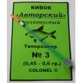 кивок авторский-3 0,45-0,6