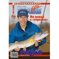DVD diski 17 Rybolov-Elite