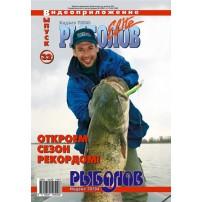 DVD diski 32 Rybolov-Elite