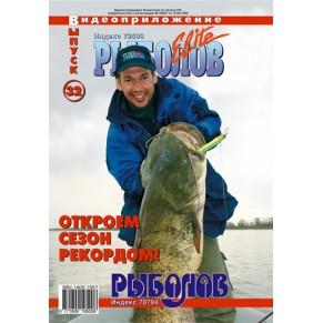 DVD diski 32 Rybolov-Elite - Фото