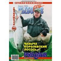 DVD diski 42 Rybolov-Elite