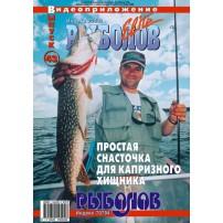 DVD diski 43 Rybolov-Elite