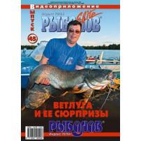 DVD diski 45 Rybolov-Elite