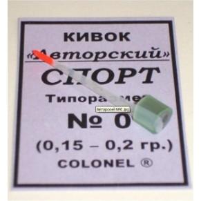 Kivok avtorskiy-0 do 0,2 - Фото