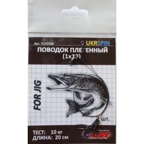 Поводок UKRSPIN плетеный, 1х19 25см 10кг (2шт/упак) - Фото