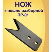 Ножи к пешне Tonar