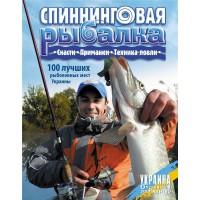 Спиннинговая рыбалка книга Лисица А.Ю.