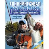 Спиннинговая рыбалка книга Лисица А.Ю....