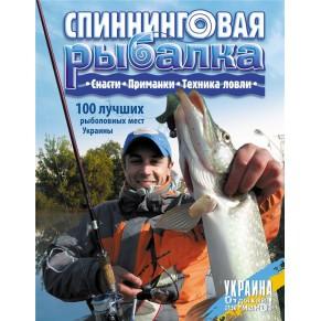Спиннинговая рыбалка книга Лисица А.Ю. - Фото
