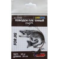 Поводок UKRSPIN плетеный, 1х19 15см 10кг (2шт/упак)