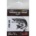 Поводок UKRSPIN плетеный, 1х19 20см 10кг (2шт/упак)
