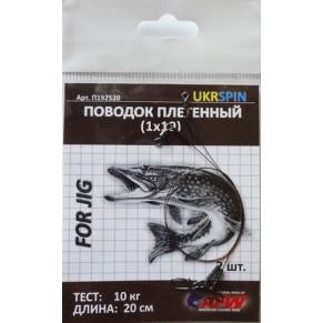 Поводок UKRSPIN плетеный, 1х19 25см 7кг (2шт/упак) - Фото