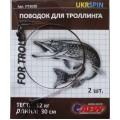 Поводок UKRSPIN д/троллинга, 1x7 40см 12кг (2 шт упак)